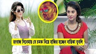 নতুন সিনেমা রংবাজে যে চমক নিয়ে আসছেন নায়িকা বুবলি | Actress Bubly Rangbaz | Bangla Latest News Today