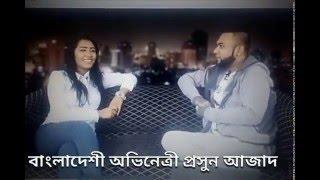 BD actress Prosun azad regularly watching Porn