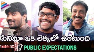 Raja The Great Public Expectations | #RajaTheGreat PUBLIC TALK | Ravi Teja | Mehreen | Anil Ravipudi