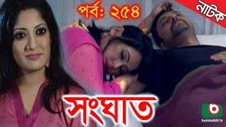 Bangla Natok | Shonghat | EP - 254 | Ahmed Sharif, Shahed, Humayra Himu, Moutushi, Bonna Mirza