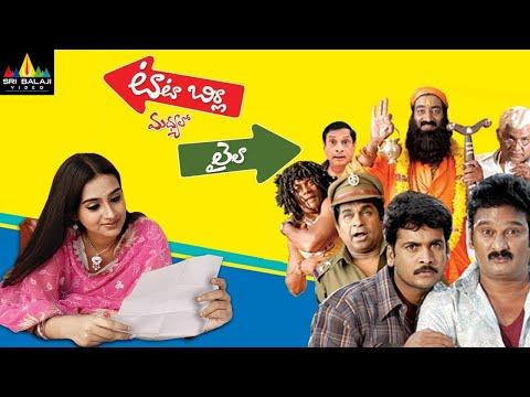 Xxx Mp4 Tata Birla Madhyalo Laila Full Movie Sivaji Laya Sri Balaji Video 3gp Sex