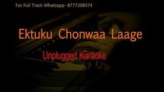 Ektuku Chonwaa Laage- Tagore Song- Unplugged Karaoke