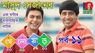 kheloar-খেলোয়াড় | Part-11 | Chanchal | Moutushi | Ezaz | Bangla Natok 2018 | Banglavision Drama