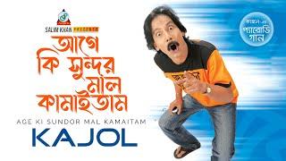 Kajol - Age Ki Sundor Mal Kamaitam | Album Ishtu Kulu | Bangla New Song | Sangeeta