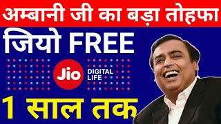 जियो धमाका ऑफर पूरे 1 साल फ्री ! | Jio New Offer Free for 1 Year | Jio 5G Mobile
