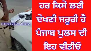 PUNJAB POLICE LATEST VIDEO