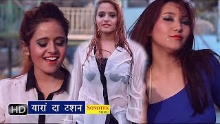 Yaran Da Tasan || यारां दा टशन || New Haryanvi Lattest Hottest Songs