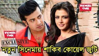 ঝর তুলতে যাচ্ছে এবার শাকিব কোয়েল জুটির নতুন সিনেমা - Shakib Khan Koel Mallick New Bangla Movie 2017