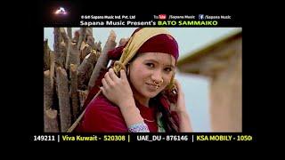 बाटो सम्मै को Super Hit लोक दोहोरि गीत HD[ Official Video] By Bishnu Majhi &Khem Luetel