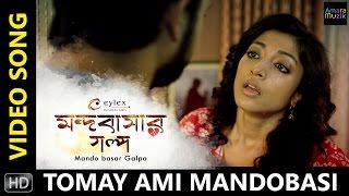 Tomay Ami Mandobasi Video Song | Mandobasar Galpo | Rupankar | Paoli | Ashok Bhadra