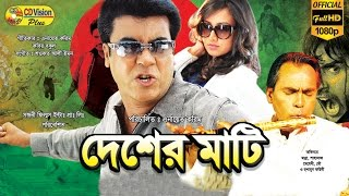 Dasher Mati | Bangla Full HD Movie | Manna, Shahnaz, Mehdi, Mou, Humayon Foridi | CD Vision