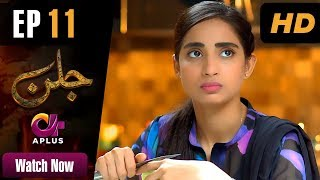 Drama   Jallan - Episode 11   Aplus ᴴᴰ Dramas   Saboor Ali, Imran Aslam, Waseem Abbas