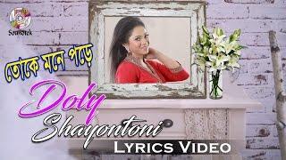 Doly shayontoni - Toke Mone Pore | Lyric Video | New Bangla Song 2017 | Soundtek