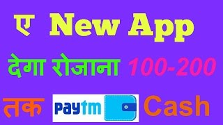 How to earn daily 100-200 paytm cash daily this new app (Mcash app)