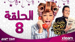 يوميات زوجة مفروسة أوى - الحلقة الثامنة بطولة داليا البحيرى وخالد سرحان - Zoga Episode 08 HD