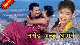 New Nepali Lok Dohari Song Naroi Bhanchha Ghamle By Devi gharti,Madhav Sigdel 2017,2074