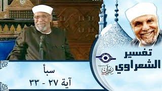 الشيخ الشعراوي | تفسير سورةسبأ، (آية ٢٧-٣٣)