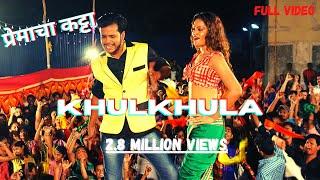 KhulKhula Full Video Song | Premacha Katta | Yug Productions | Bhushan Bhanushali