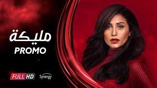 البرومو الرسمي لمسلسل مليكة - دينا الشربيني - رمضان 2018   Official Promo - Malika Series