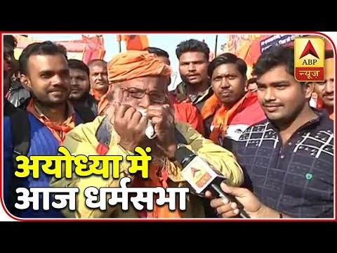 Xxx Mp4 Ram Bhakts Gather In Ayodhya For VHP Dharmsabha ABP News 3gp Sex