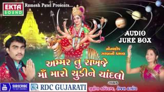 Amar Tu Rakhje Maa | Non Stop Gujarati Garba 2016 | Jignesh Kaviraj, Tejal Thakor | NAVRATRI Garba