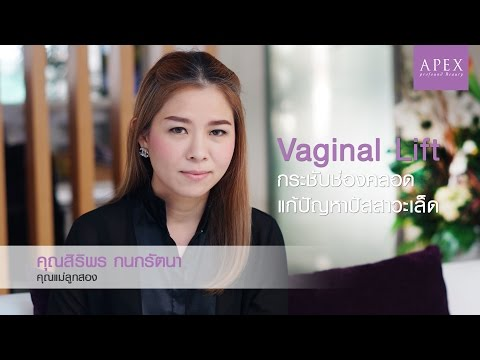 Vaginal Lift Vaginal tightening for solving stress incontinence