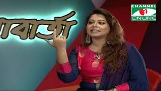 কথাবার্তা || Kothabartha || পর্ব- ৮ || কোনাল