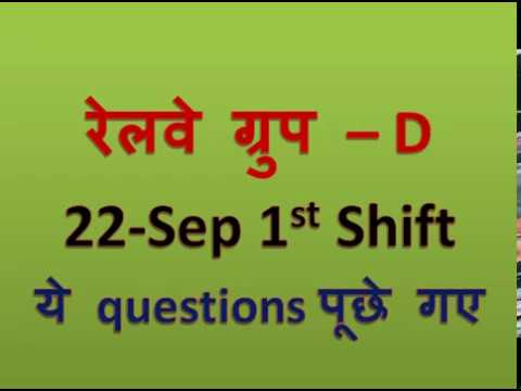 Xxx Mp4 RRB Group D 22 Sep 1st Shift Asked Questions Railway Group D Paper Analysis 3gp Sex