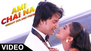 Ami Chai Na - S I Tutul and Kona | Hridoy Dolano Prem | Bengali Movie Song