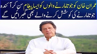 Imran khan clear message for shoe throw group