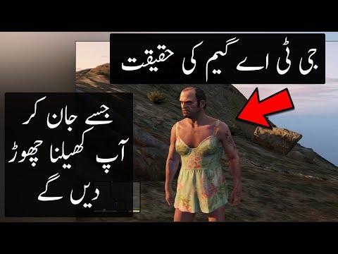 Xxx Mp4 HIstory Reality Of GTA Video Game Explained Urdu HIndi 3gp Sex