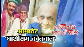 Show Time on Ghashiram Kotwal play in Bangali