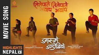 Teete Paate | New Nepali Movie DAMARUKO DANDIBIYO Song | Ft. Khagendra, Anup, Menuka, Buddhi