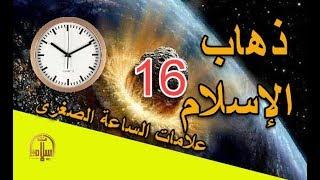 هل تعلم | علامات الساعة الصغرى - ذهاب الإسلام واندراس معالمه - ح 16 - اسلاميات hd
