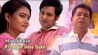 Monir Khan - Prithibir Joto Sukh | পৃথিবীর যত সুখ | Music Video