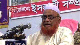 Bangla Waz 2017 সুদ ও ঘুষের ভয়াবহ পরিনতি Allama Nurul Islam Olipuri Waz 2017