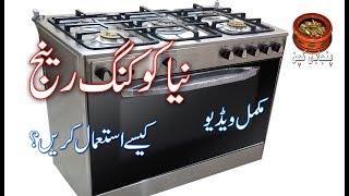How to Use New Cooking Range Complete Training, نیا کوکنگ رینج کیسے استعمال کریں (Punjabi Kitchen)