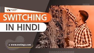 Switching in networking in hindi | CCNA