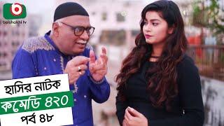 Dom Fatano Hashir Natok - Comedy 420 | EP - 48 | Mir Sabbir, Ahona, Siddik