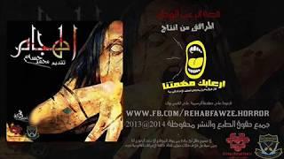 """الهجام """" قصة رعب صوتية """" تقديم محمد حسام انتاج إرعابك مهمتنا"""