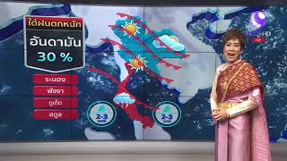 #ลมฟ้าอากาศ 🌤⛅ พรุ่งนี้ไทยตอนบน อุณหภูมิสูงขึ้น กรุงเทพฯ แดดแรง