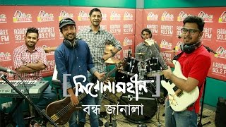 Bondho Janala | Shironamhin | Presented by Radio Next PLUGGED & LIVE