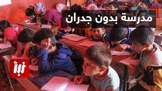 مدارس بلا جدران تؤوي مئات الطلاب النازحين عن أحياء مدينة درعا