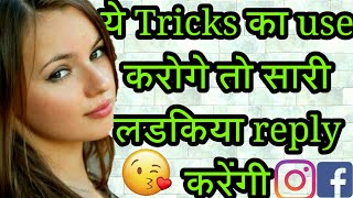 Tricks to get reply from girl on facebook | How to impress a girl