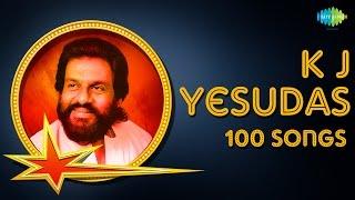கே.ஜே. யேசுதாஸ் - 100 பாடல்கள் | KJ Yesudas - 100 Mesmerizing Tamil Songs | One Stop Jukebox
