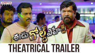 Eedu Gold Ehe Theatrical Trailer II Sunil,Richa II Veeru Potla II Saagar Mahathi