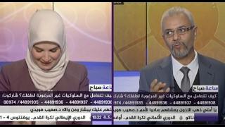 خبير نفسي: المقارنة بين الأطفال عدوان .. ومذيعة الجزيرة مباشر ترد: أنا في ورطة