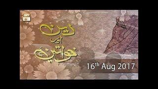 Deen Aur Khawateen - Topic - Madina Munawara Ki Hazri - ARY Qtv