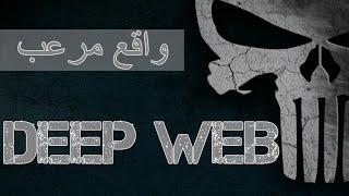 قصص رعب.حقيقة الويب المظلم | واقع مرعب | Deep Web