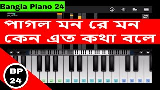 Pagol Mon Mon Re ll (perfect) Piano Tutorial 2017 BY BD Piano 24